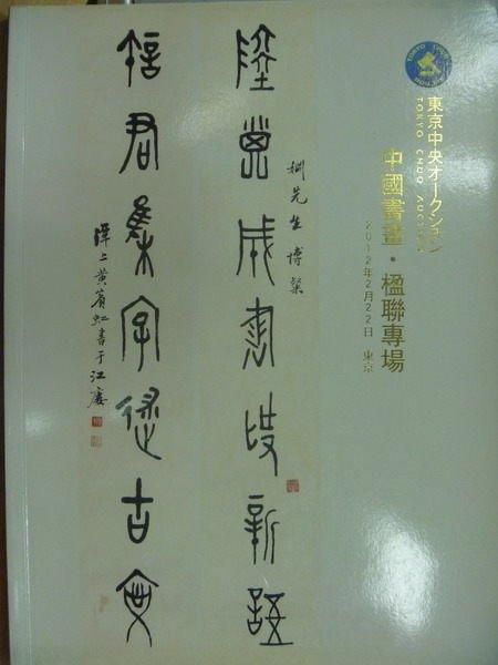 【書寶二手書T7/收藏_YJD】東京中央_中國書畫楹聯專場_2012/2/22