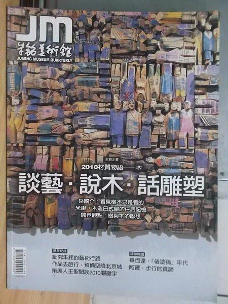 【書寶二手書T1╱雜誌期刊_YJB】朱銘美術館季刊_42期_談藝、說木、話雕塑等