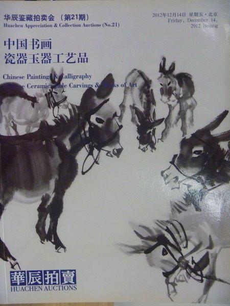 【書寶二手書T9/收藏_YHU】華辰鑒藏拍賣會_21期_中國書畫 瓷器玉器工藝品_簡體