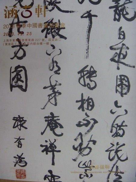 【書寶二手書T6/收藏_YHU】涵古軒2013秋季中國書畫拍賣會_法書楹聯