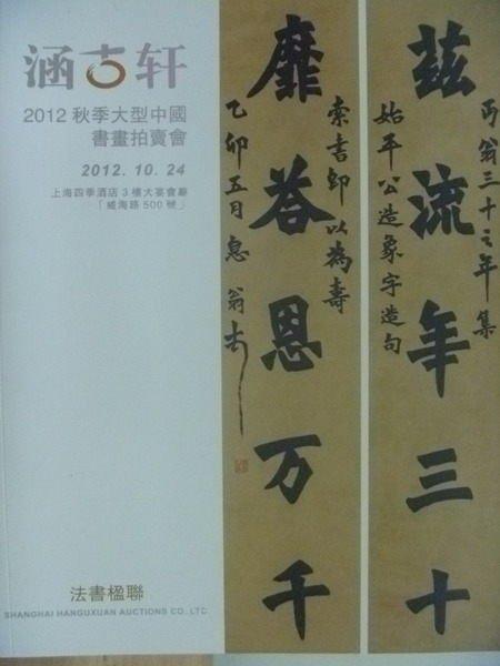【書寶二手書T3/收藏_YHU】涵古軒2012秋季大型中國書畫拍賣會_法書楹聯