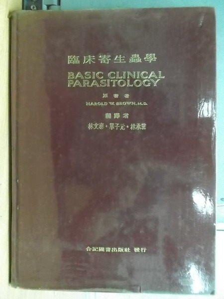 【書寶二手書T8/大學理工醫_YKP】臨床寄生蟲學_1976年