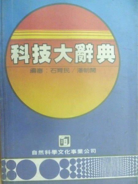 【書寶二手書T8/科學_MGH】科技大辭典_民70_原價800