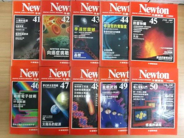 ~書寶 書T2/雜誌期刊_RIO~牛頓雜誌_41~50期共10本合售_星戰武器等