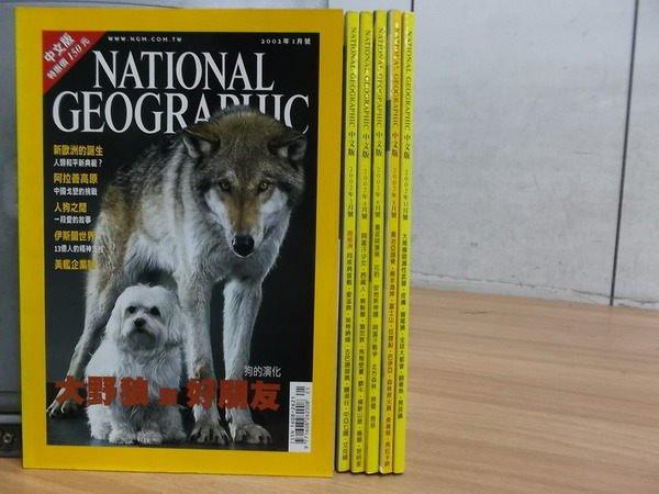 【書寶二手書T9/雜誌期刊_RIO】國家地理雜誌_2002年1-11月期間共6本合售_南極洲等