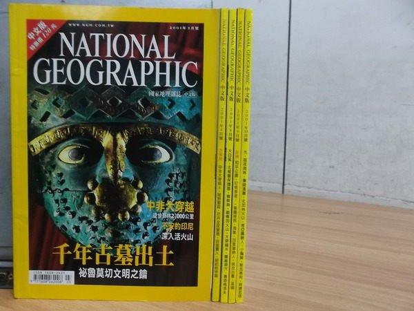 【書寶二手書T7/雜誌期刊_RIO】國家地理雜誌_2001年3-10月期間共5本合售_光的力量等