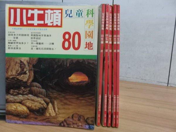 【書寶二手書T2/少年童書_RIO】小牛頓_80-88期間共6本合售_蘭嶼的珠光鳳蝶等