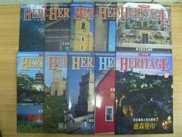 ~書寶 書T5/雜誌期刊_RGV~HERITAGE_60^~69期間_10本合售_盧森堡市