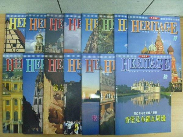 ~書寶 書T4/雜誌期刊_RGV~HERITAGE_70~84期間_15本合售_愛丁堡等