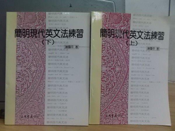 【書寶二手書T5/語言學習_YDV】簡明現代英文法練習_上下合售_民85_謝國平