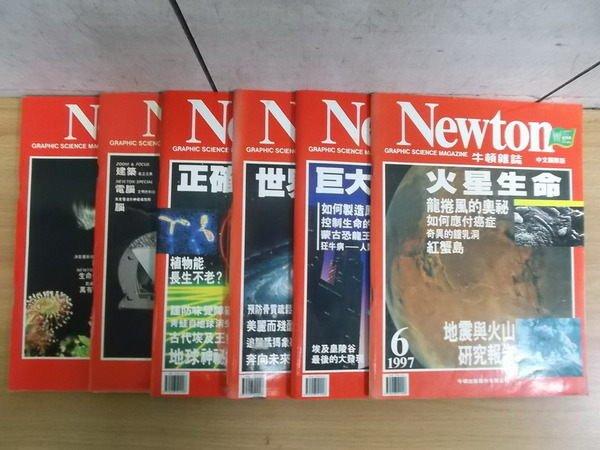 【書寶二手書T8/雜誌期刊_RGF】牛頓_1.2+161~169期間_6本合售_巨大彗星來了等