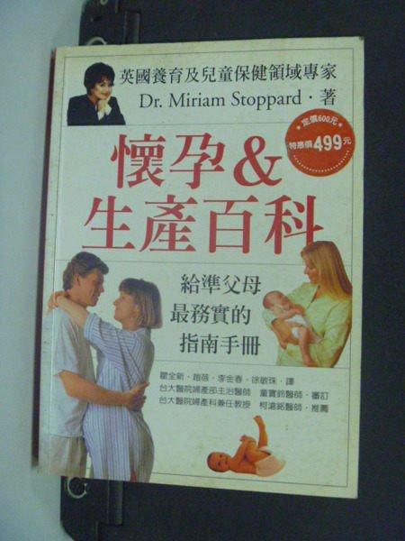 【書寶二手書T6/保健_KBU】懷孕&生產百科_原價600_Miriam Stoppard