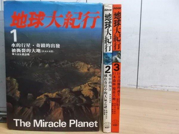 ~書寶 書T3/科學_YBJ~地球大紀行_1^~3本合售_水的行星奇蹟的出發等_ 2400