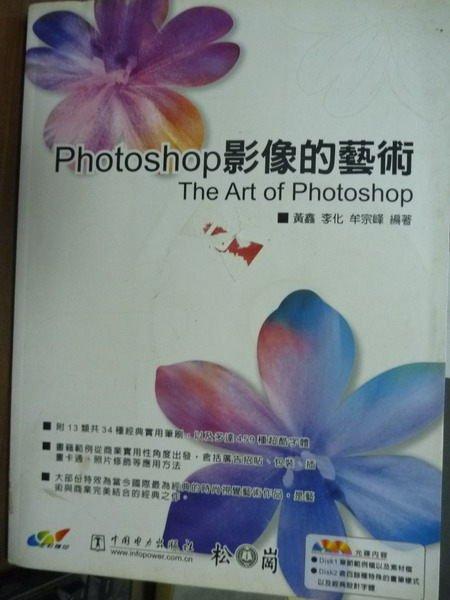 【書寶二手書T7/電腦_QBP】Photoshop影像的藝術_黃鑫_有光碟