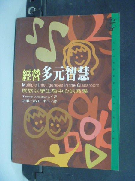 【書寶二手書T3/大學教育_JAS】經營多元智慧_Thomas Armstrong, 李平