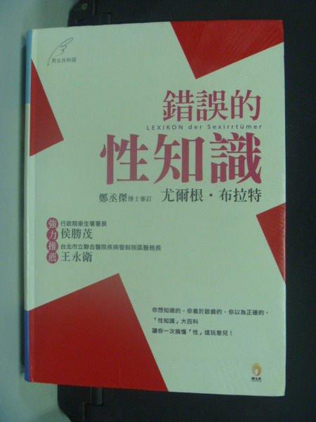 【書寶二手書T2/兩性關係_KCI】錯誤的性知識_原價500_尤爾根.布拉特, 林玉葳