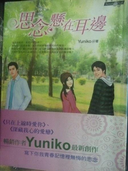 【書寶二手書T1╱一般小說_JLI】思念,懸在耳邊_Yuniko