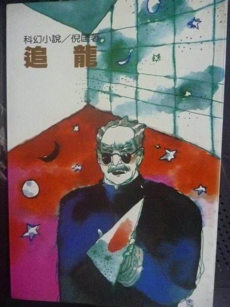 【書寶二手書T6/一般小說_JLU】追龍_倪匡