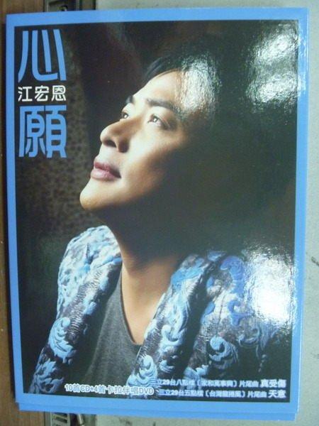 【書寶二手書T6/音樂_HQA】心願-江宏恩_10首CD+4首卡拉伴唱DVD