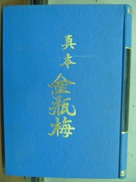 【書寶二手書T7/一般小說_HPK】真本金瓶梅