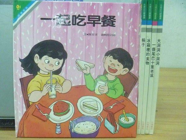 【書寶二手書T3/少年童書_XAK】一起吃早餐_輪子_大洞洞小洞洞等_5本合售