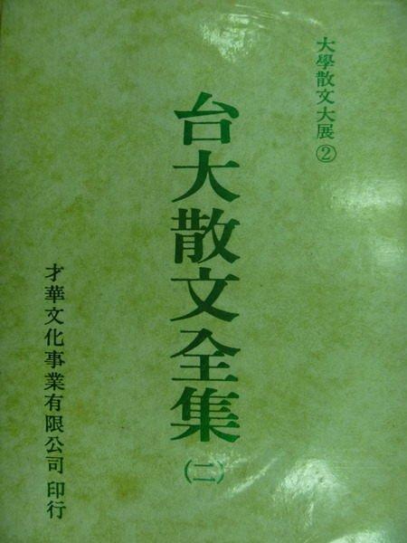 【書寶二手書T8/短篇_MOW】台大散文全集(二)_民70_原價300