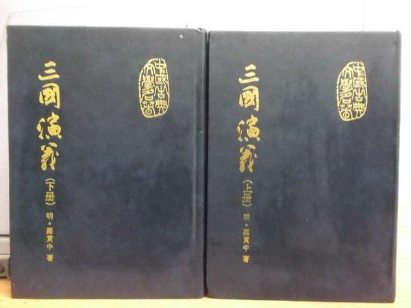 【書寶二手書T5/一般小說_MAT】三國演義_上下冊合售_羅貫中
