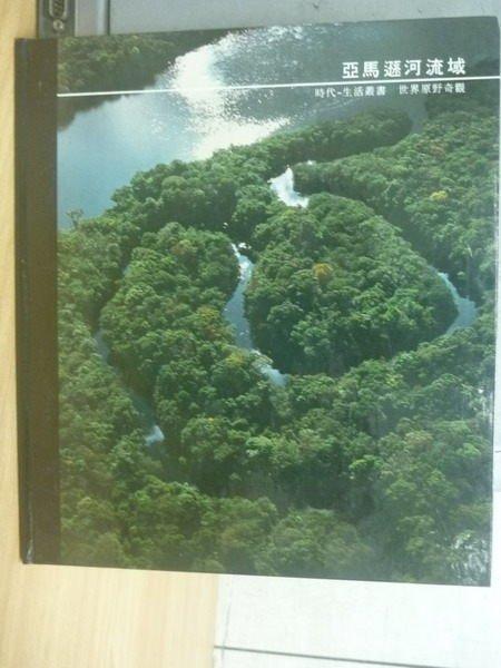 【書寶二手書T4/地理_WGE】亞馬遜河流域