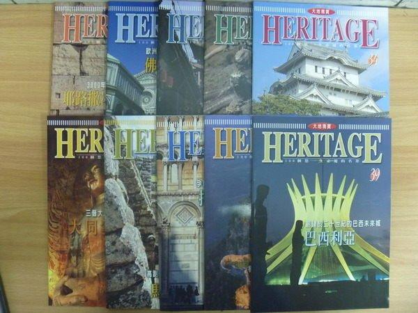 ~書寶 書T2/科學_RFH~大地塊寶HERITAGE_30^~39期_10本合售_巴西利