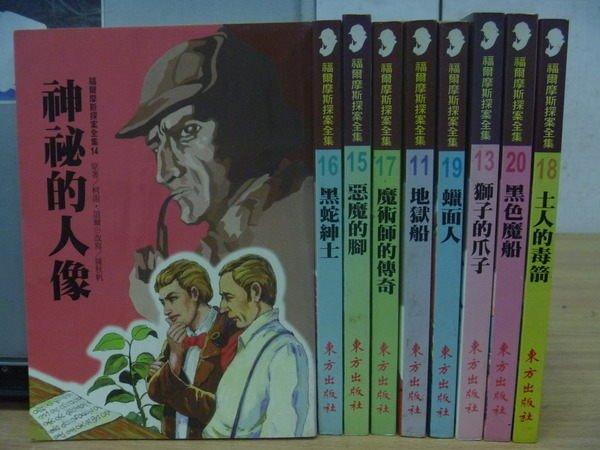 ~書寶 書T3/兒童文學_WGW~神秘的人像_黑蛇紳士_惡魔的腳等_9本合售