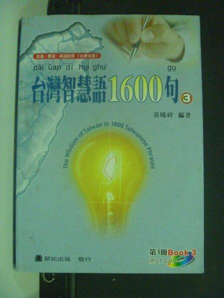 【書寶二手書T9/語言學習_KCV】台灣智慧語1600句(3)_原價400_黃晞祥_無光碟