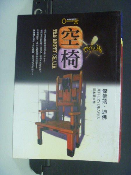 【書寶二手書T7/一般小說_KCY】空椅_原價299_傑佛瑞.迪佛