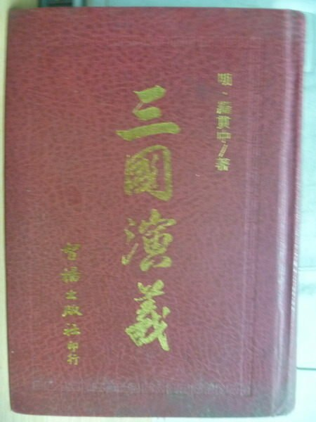 【書寶二手書T5/一般小說_MQY】三國演義_羅貫中
