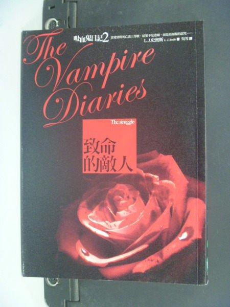 【書寶二手書T1╱翻譯小說_KDF】吸血鬼日記2:致命的敵人_L. J.史密斯
