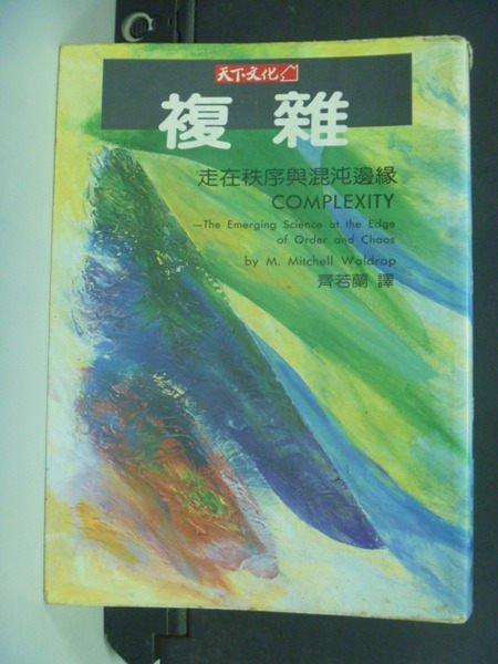 【書寶二手書T3/科學_KDL】複雜:走在秩序與混沌邊緣_原價400_沃德羅普/著