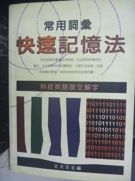 【書寶二手書T3/語言學習_JNY】常用詞彙快速記憶法_王大文