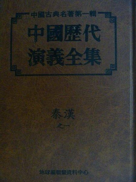 【書寶二手書T7/歷史_MEX】中國歷代演義全集_秦漢之一