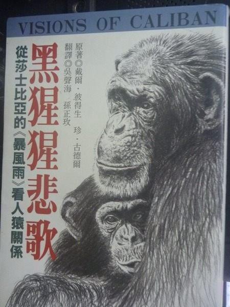 【書寶二手書T7/動植物_JOO】黑猩猩悲歌_吳生海, 戴爾彼得生