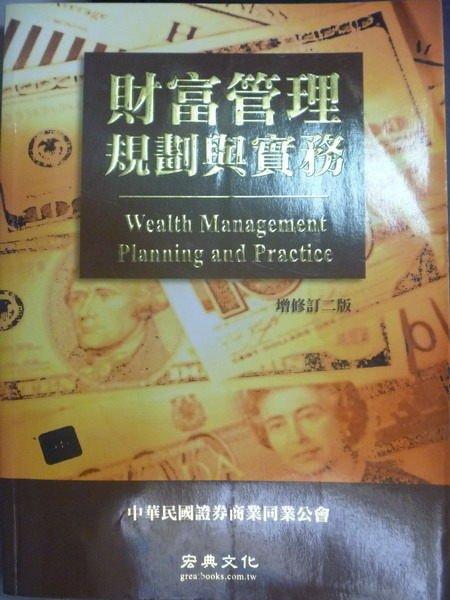 【書寶二手書T2/大學商學_QHR】財富管理規劃與實務_中華民國證_定價600