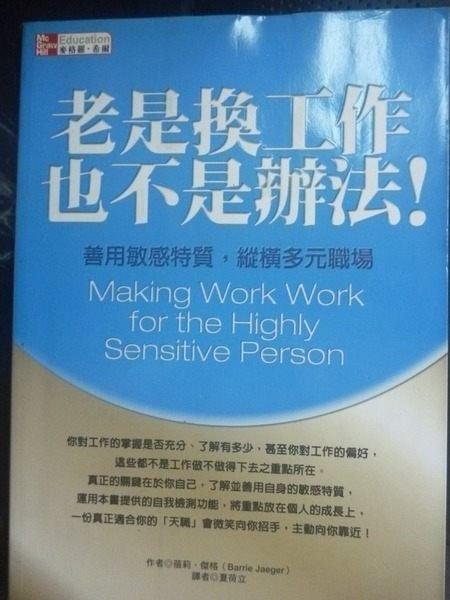 【書寶二手書T1╱財經企管_JMK】老是換工作也不是辦法_蓓莉•傑格