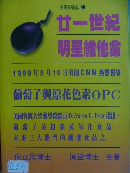 【書寶二手書T3/養生_MQC】廿一世紀明星維他命_葡萄子與原花青素OPC