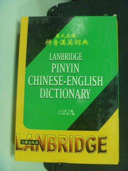 【書寶二手書T6/字典_HCN】美式英語拼音?英詞典_白天清