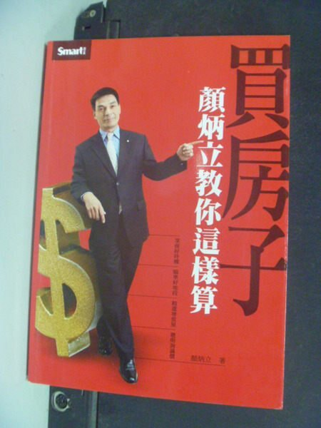 【書寶二手書T2/投資_JAH】買房子顏炳立教你這樣算_顏炳立