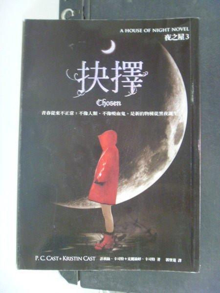 【書寶二手書T9/一般小說_HRH】夜之屋3 :抉擇_郭寶蓮, 菲莉絲.卡司特