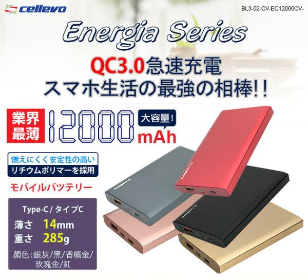 【CellEvo】日系QC3.0EC12000CV鋁合金行動電源12000mAh