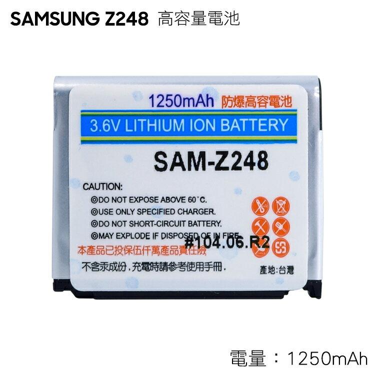 Samsung Z248 高容量電池 防爆高容量電池