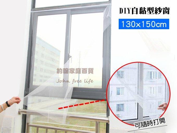 約翰家庭百貨》【DA120】DIY自黏型防蚊紗窗 隱形紗窗 內附魔鬼沾 130x150cm 夏日防蚊蟲