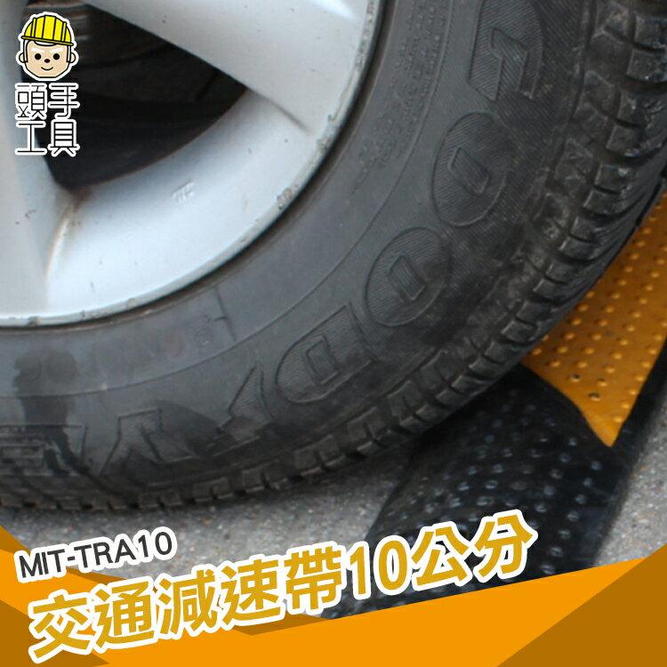 頭手工具 TRA10 交通減速帶 10公分寬工程橡膠 緩速