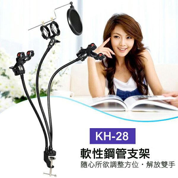 【KH-28】直播雙夾一麥手機架萬用夾桌面固定架長頸鋼性軟管K歌視訊網紅-ZW