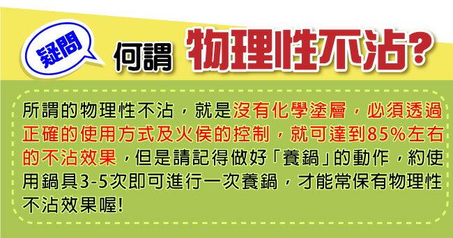 西華 傳家寶複合金平底鍋 32CM 原價$4980 特價$3280